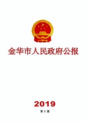 金华市人民政府公报杂志
