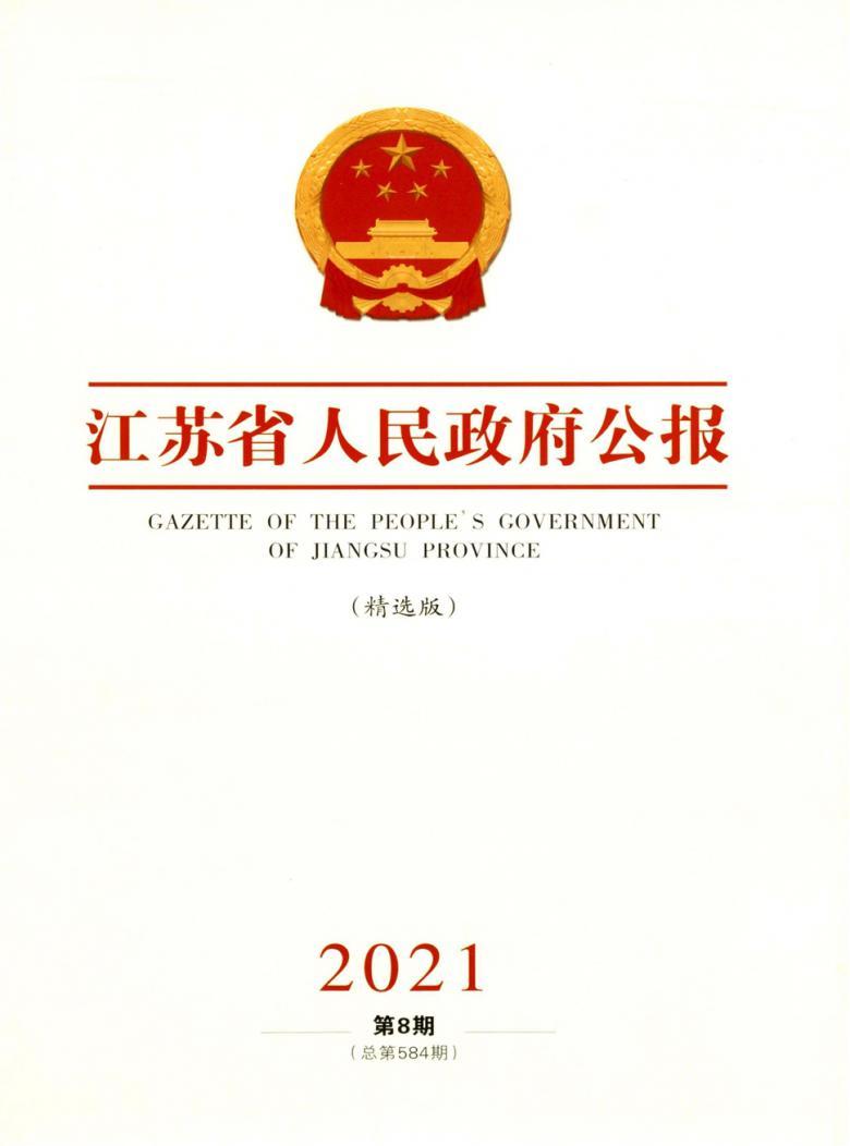 江苏省人民政府公报杂志