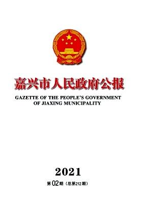 嘉兴市人民政府公报杂志