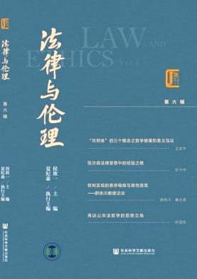 法律与伦理杂志