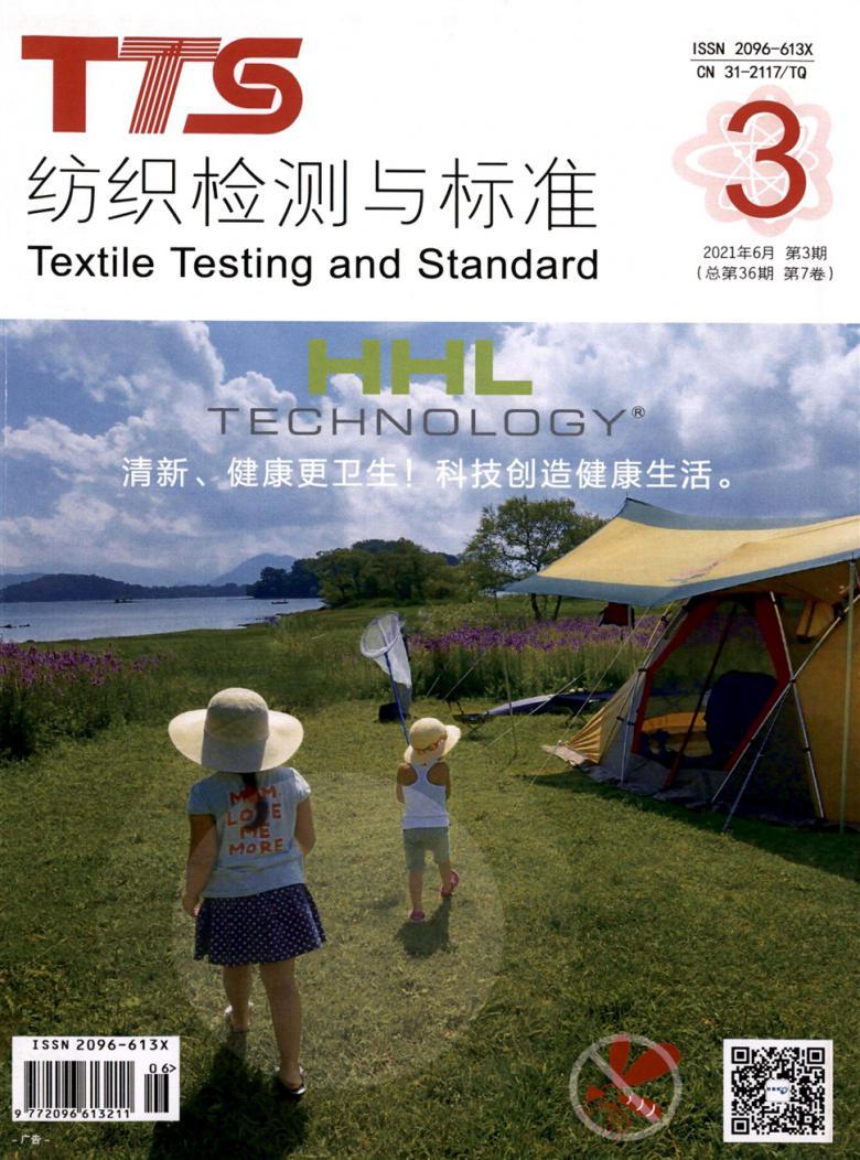 纺织检测与标准