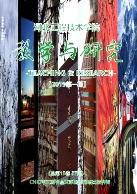 河北工程技术学院教学与研究杂志