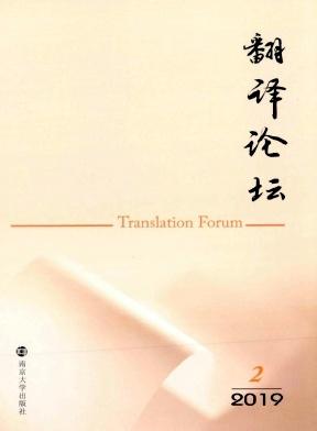 翻译论坛杂志
