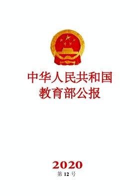中华人民共和国教育部公报