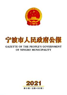 宁波市人民政府公报杂志