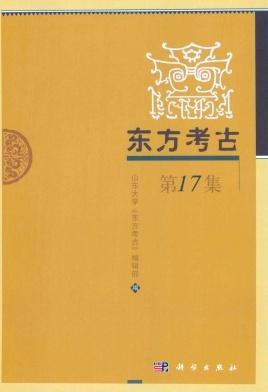 东方考古杂志