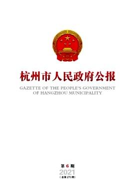 杭州市人民政府公报杂志