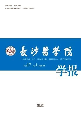 长沙医学院学报杂志