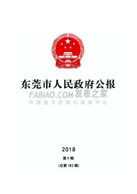 东莞市人民政府公报