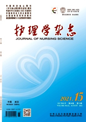 实用临床护理学电子杂志