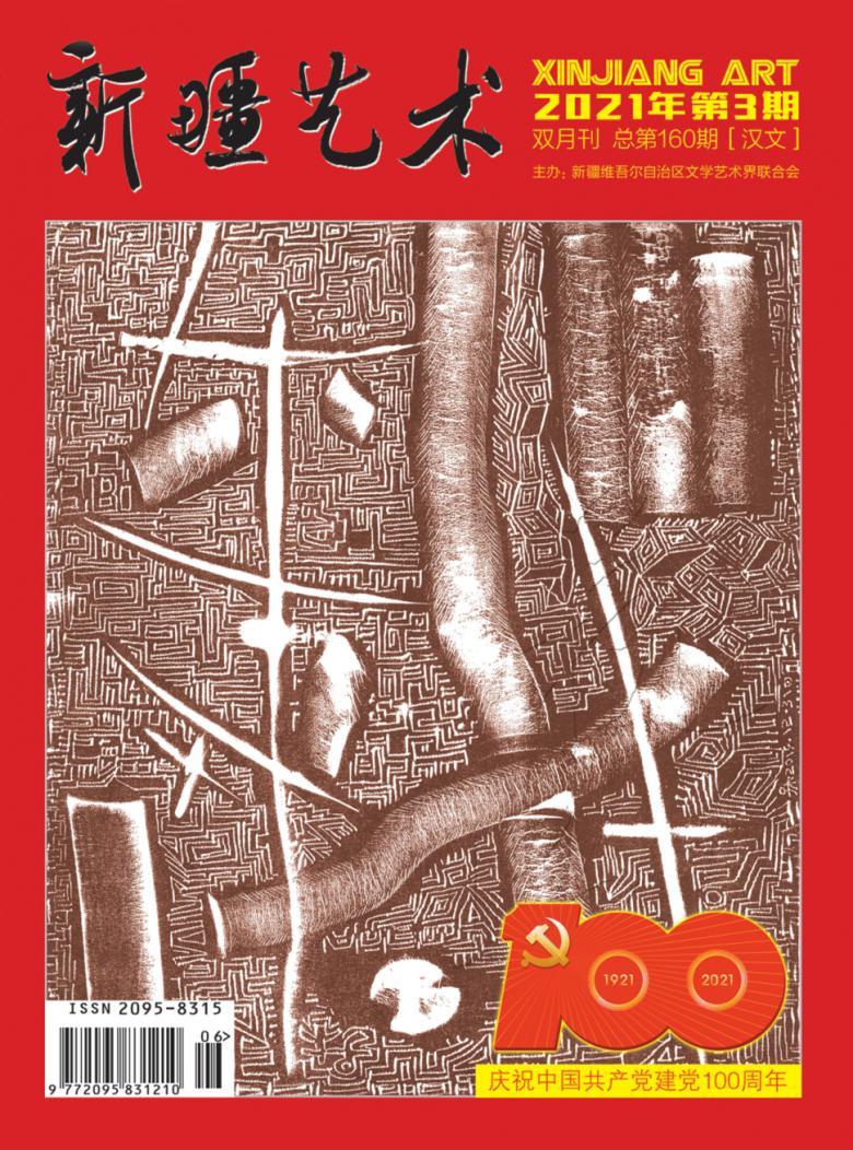 新疆艺术杂志