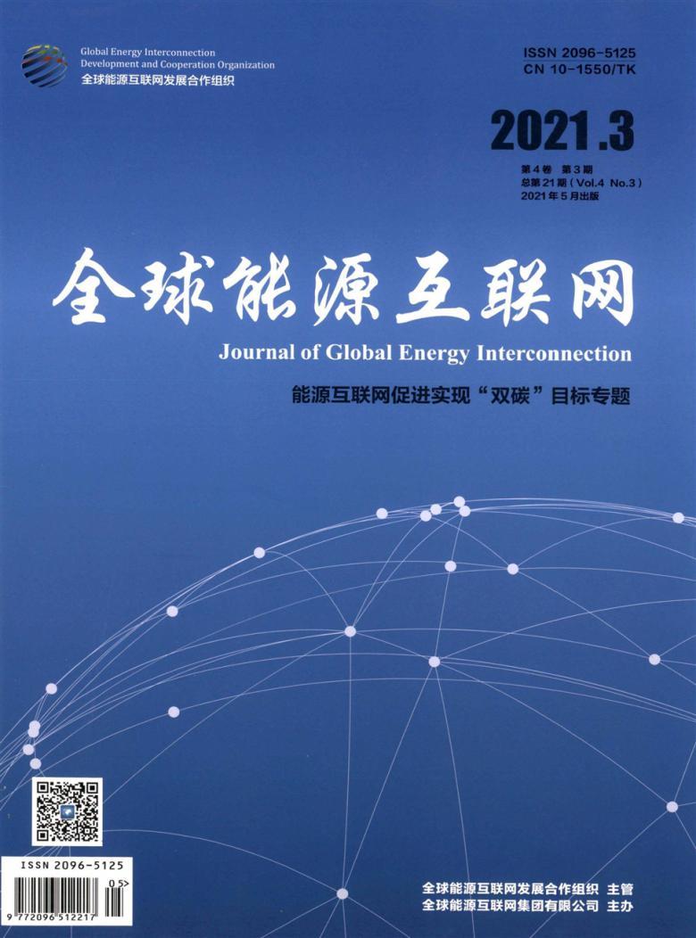 全球能源互联网杂志