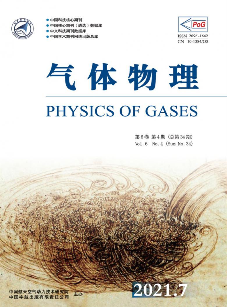 气体物理杂志