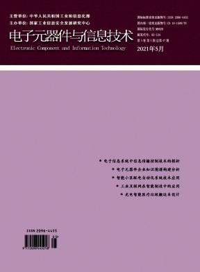 电子元器件与信息技术杂志