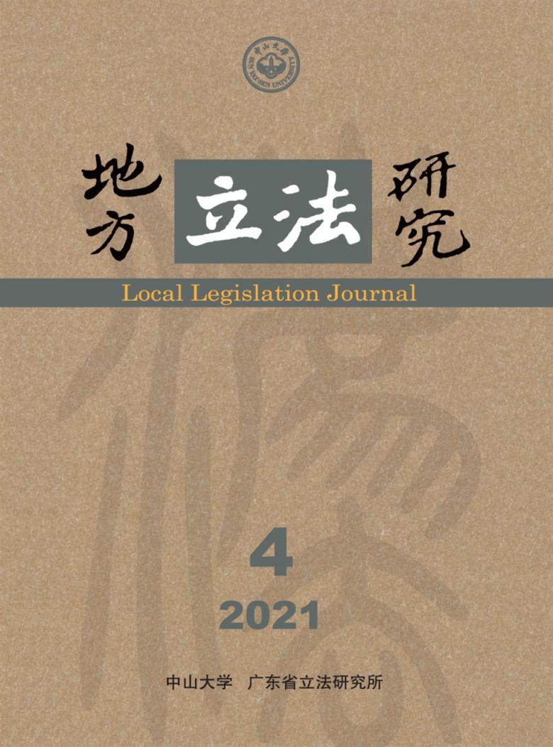 地方立法研究杂志