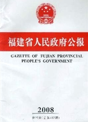 福建省人民政府公报杂志