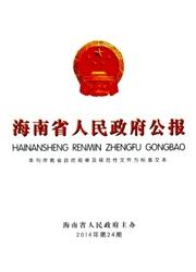 海南省人民政府公报杂志