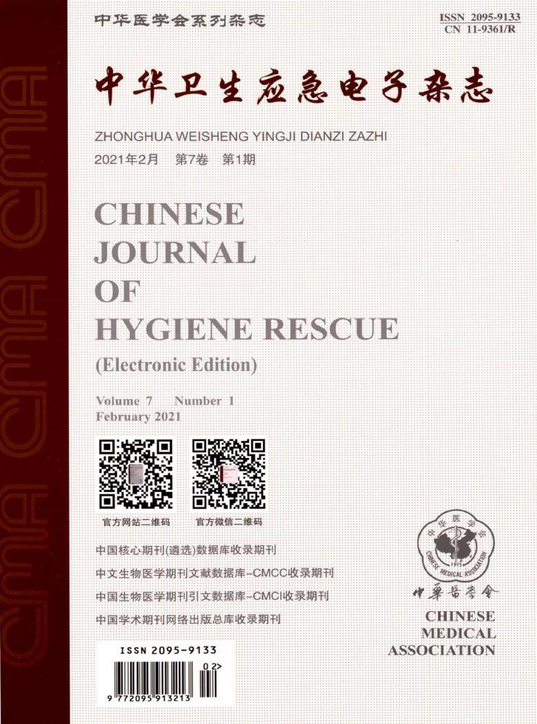 中华卫生应急电子杂志