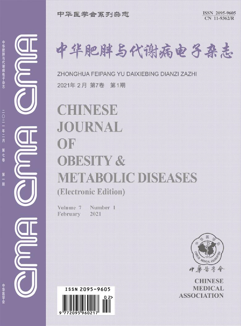 中华肥胖与代谢病电子杂志