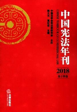 中国宪法年刊