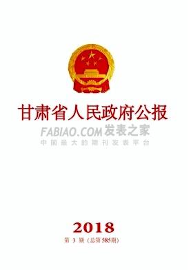 甘肃省人民政府公报杂志