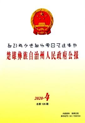 楚雄彝族自治州人民政府公报杂志