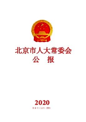 北京市人大常委会公报