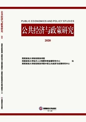 公共经济与政策研究杂志