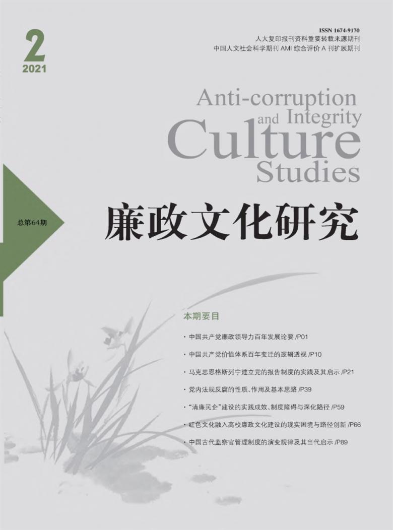 廉政文化研究杂志