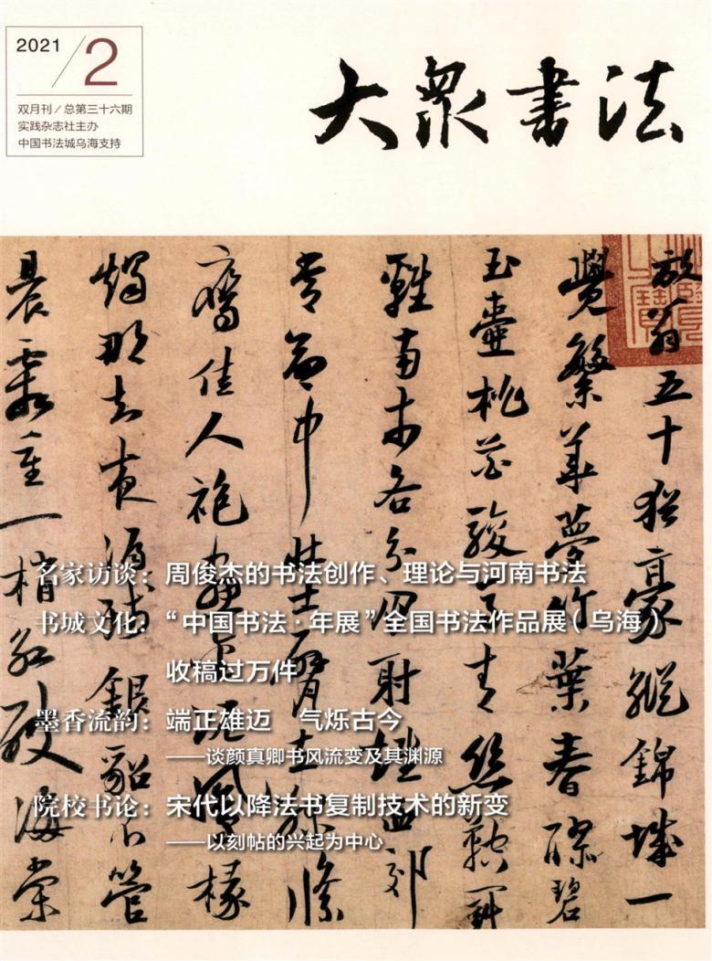 大众书法杂志
