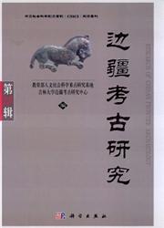 边疆考古研究杂志