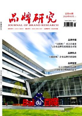 品牌研究杂志