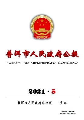 普洱市人民政府公报