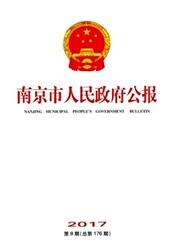南京市人民政府公报杂志