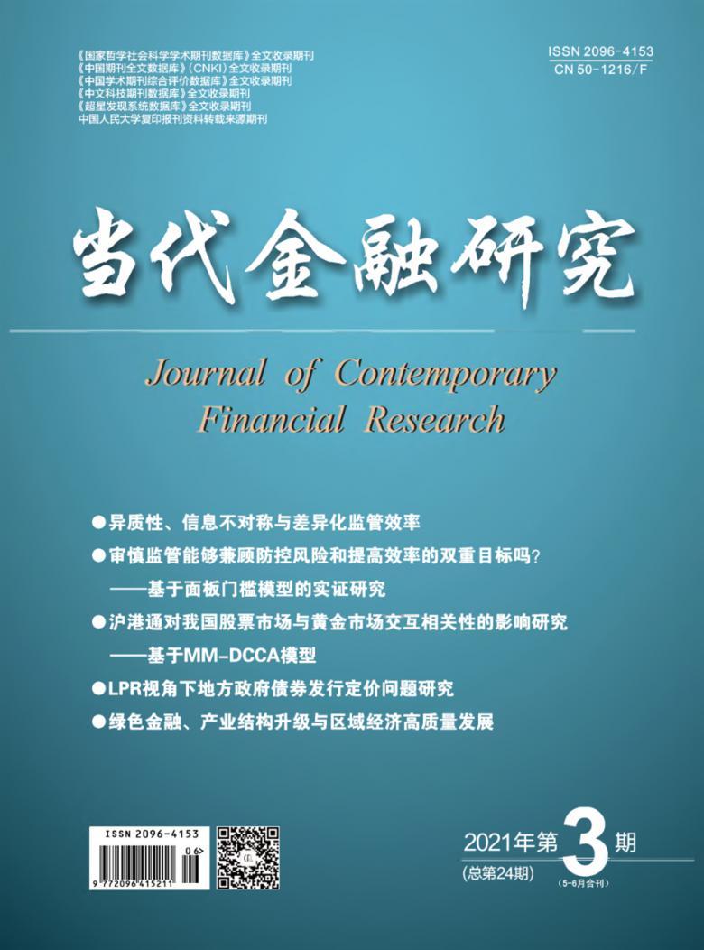 当代金融研究杂志