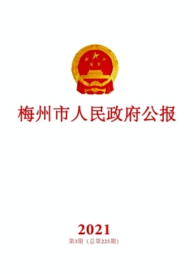 梅州市人民政府公报杂志