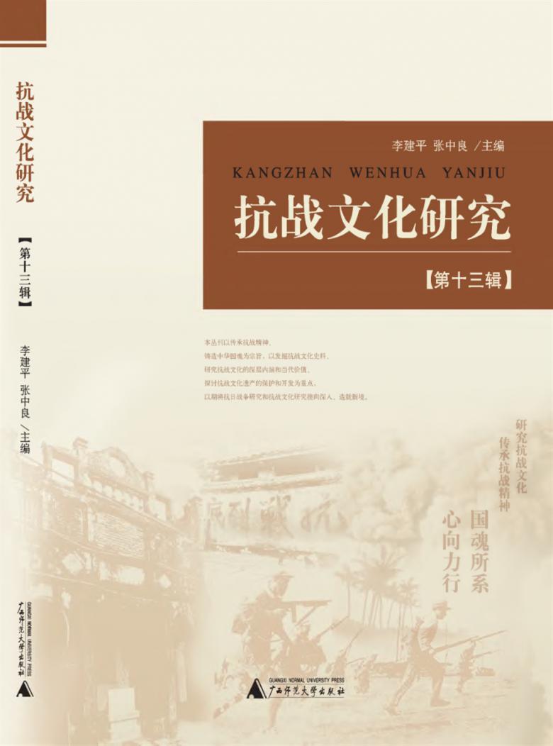 抗战文化研究杂志