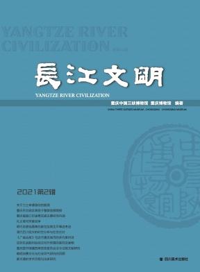 长江文明杂志