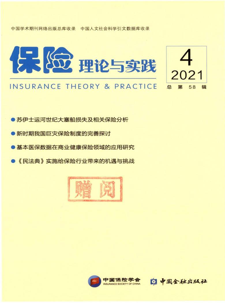 保险理论与实践杂志