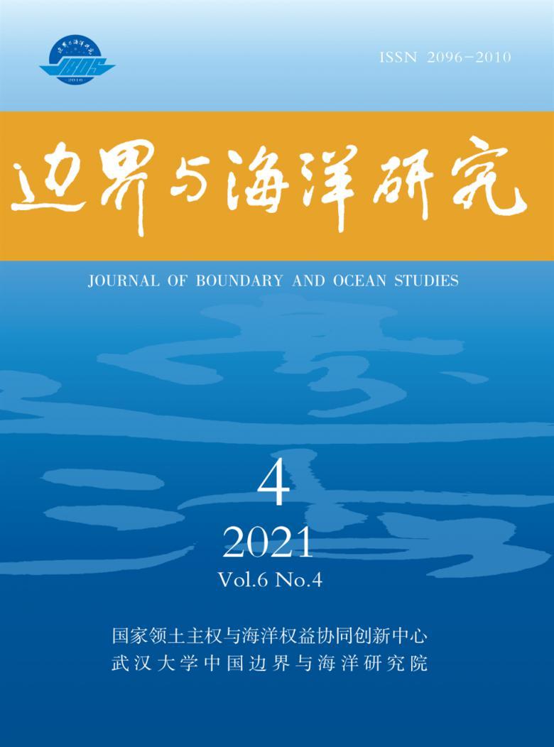 边界与海洋研究杂志