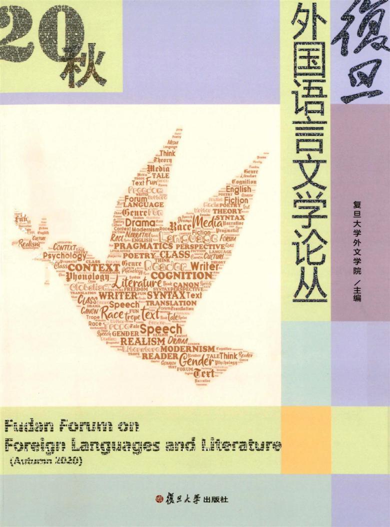 复旦外国语言文学论丛杂志