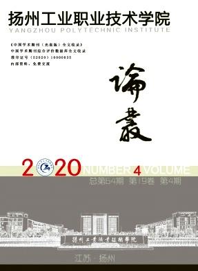 扬州工业职业技术学院论丛杂志