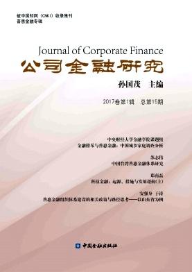 公司金融研究杂志