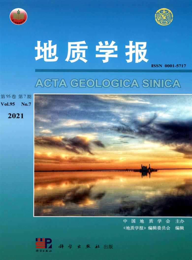 地质学报杂志