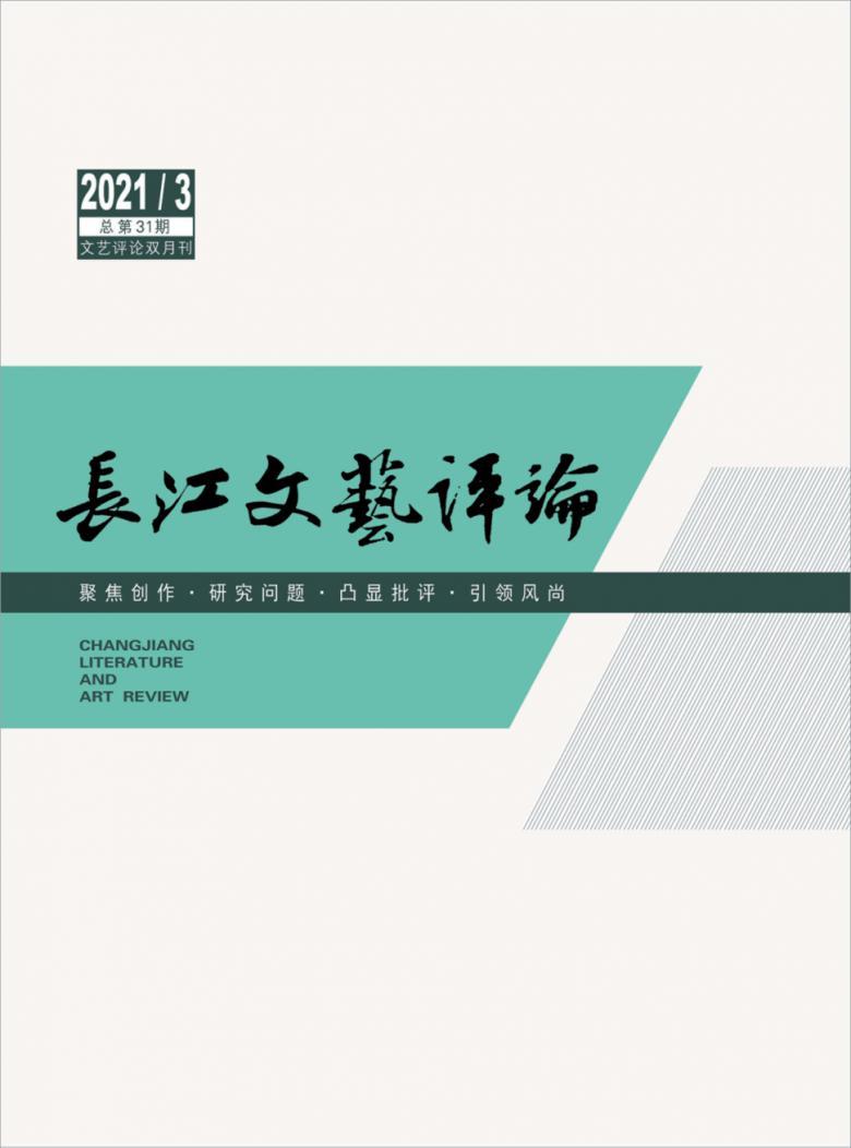 长江文艺评论杂志