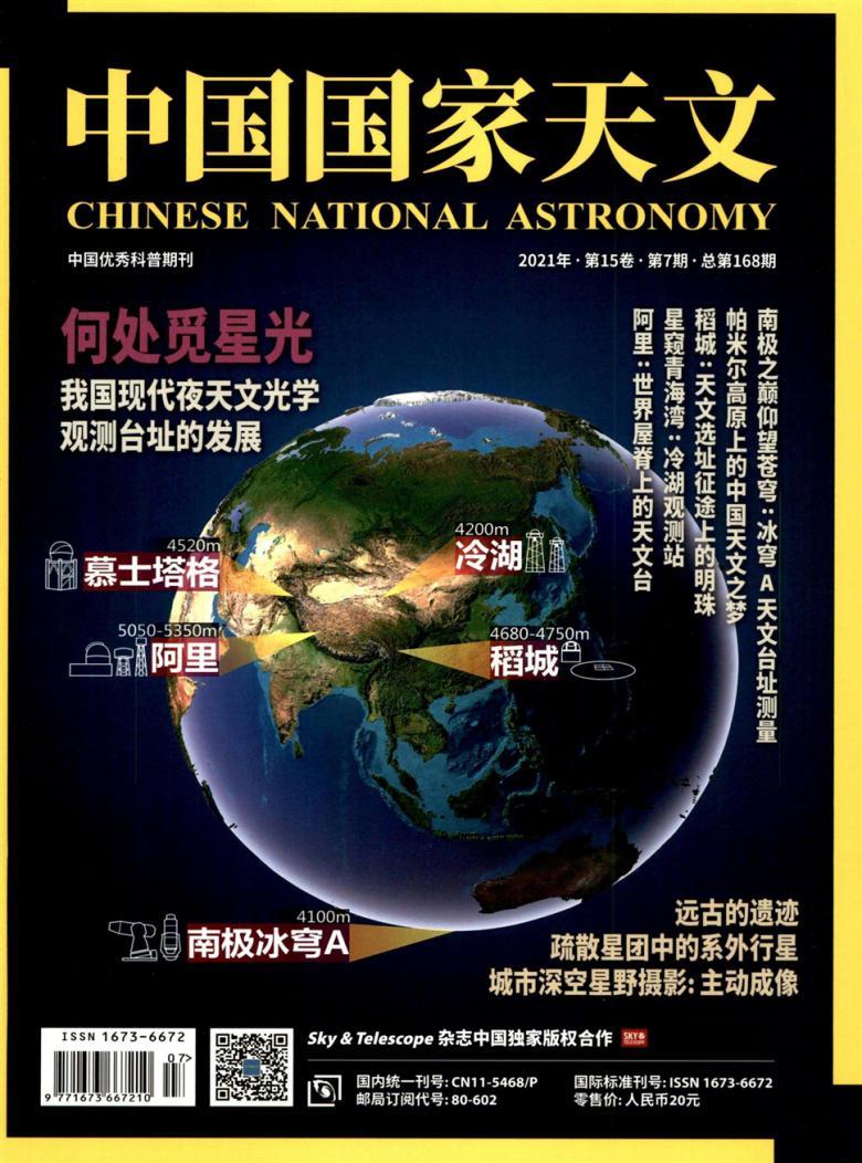 中国国家天文杂志