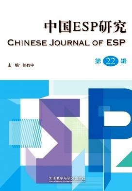 中国ESP研究杂志