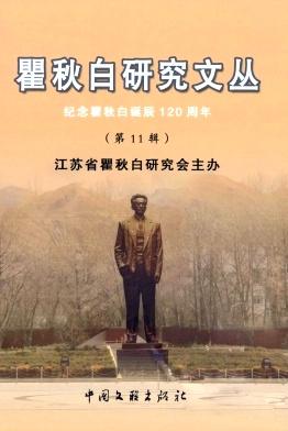 瞿秋白研究文丛杂志