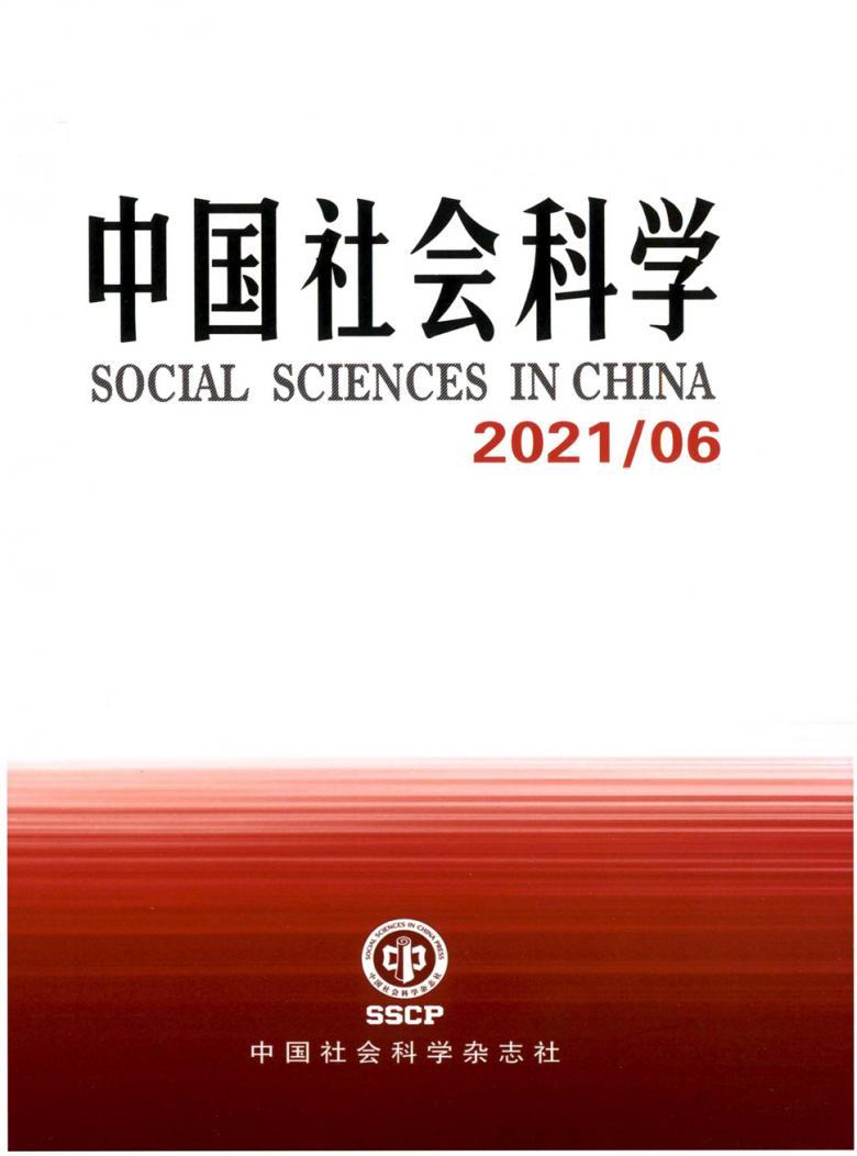 中国社会科学杂志