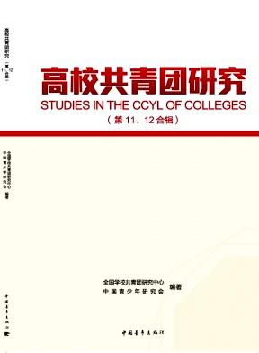 高校共青团研究杂志